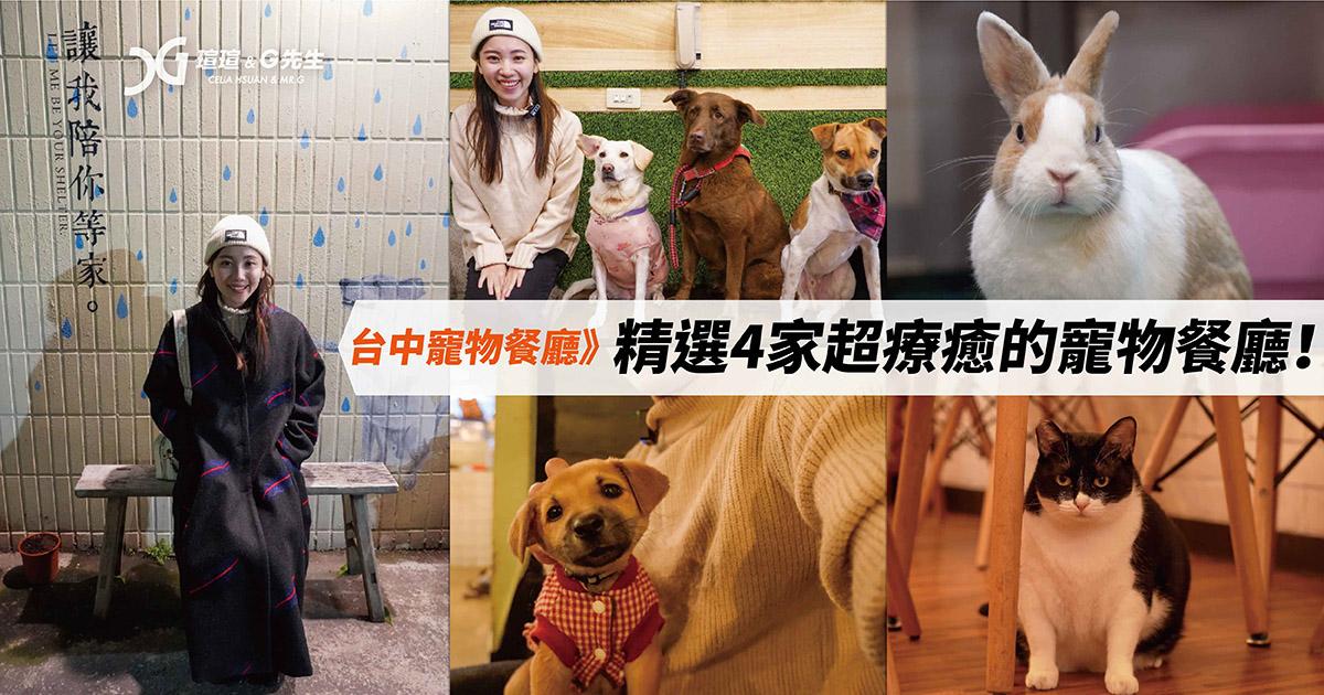 台中寵物餐廳推薦 精選4家超療癒寵物餐廳