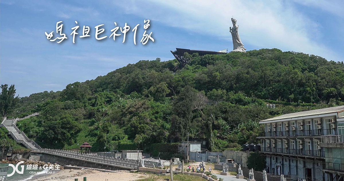 媽祖巨神像 馬祖景點 馬祖旅遊 馬祖行程 南竿景點 南竿行程