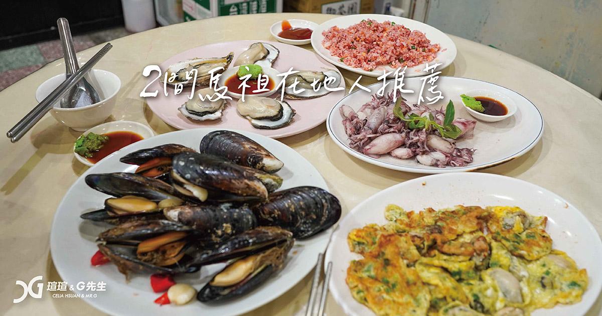 儷儐餐廳 大眾飲食店 馬祖美食 馬祖餐廳推薦 馬祖海鮮推薦 馬祖小吃