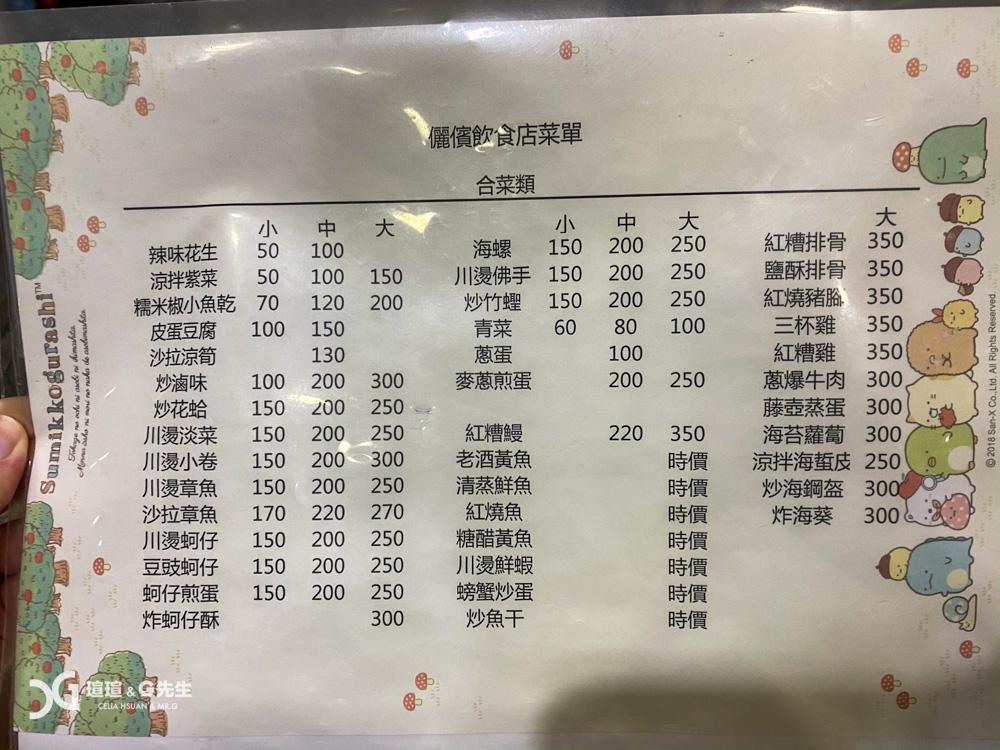 儷儐餐廳菜單 馬祖美食 馬祖餐廳推薦 馬祖海鮮推薦 馬祖小吃