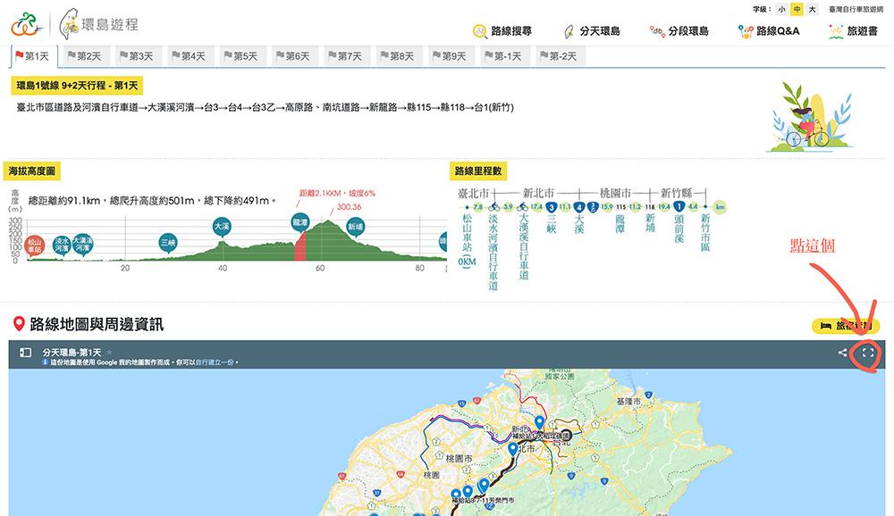 環島ㄧ號線 KML google map使用教學
