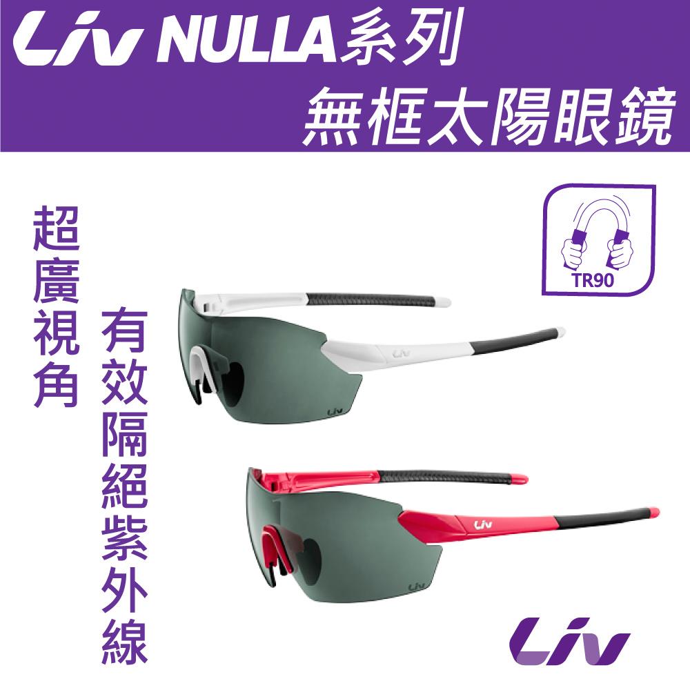單車環島 30樣裝備 運動戶外太陽眼鏡