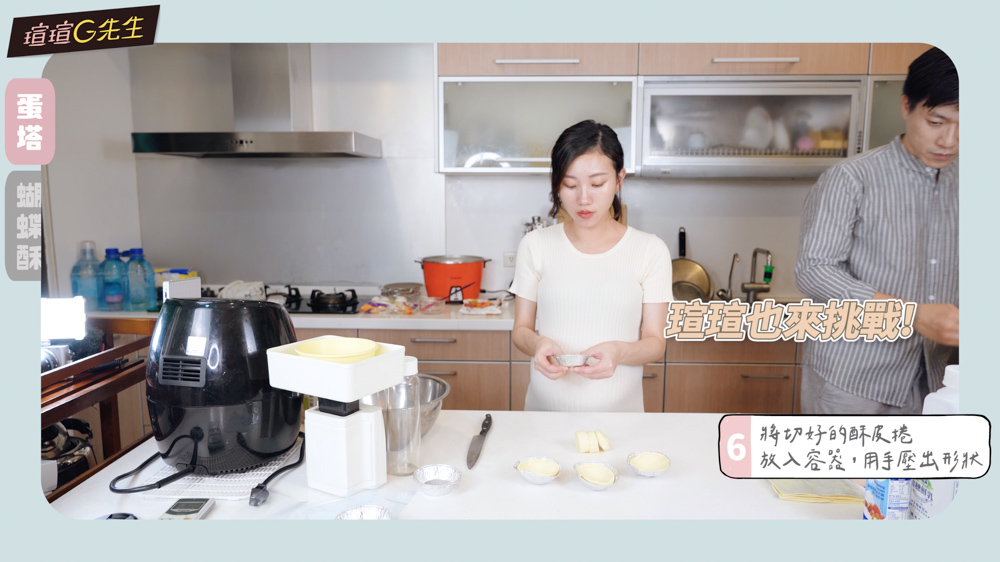 蛋塔食譜 起酥片蛋塔 蛋塔怎麼做