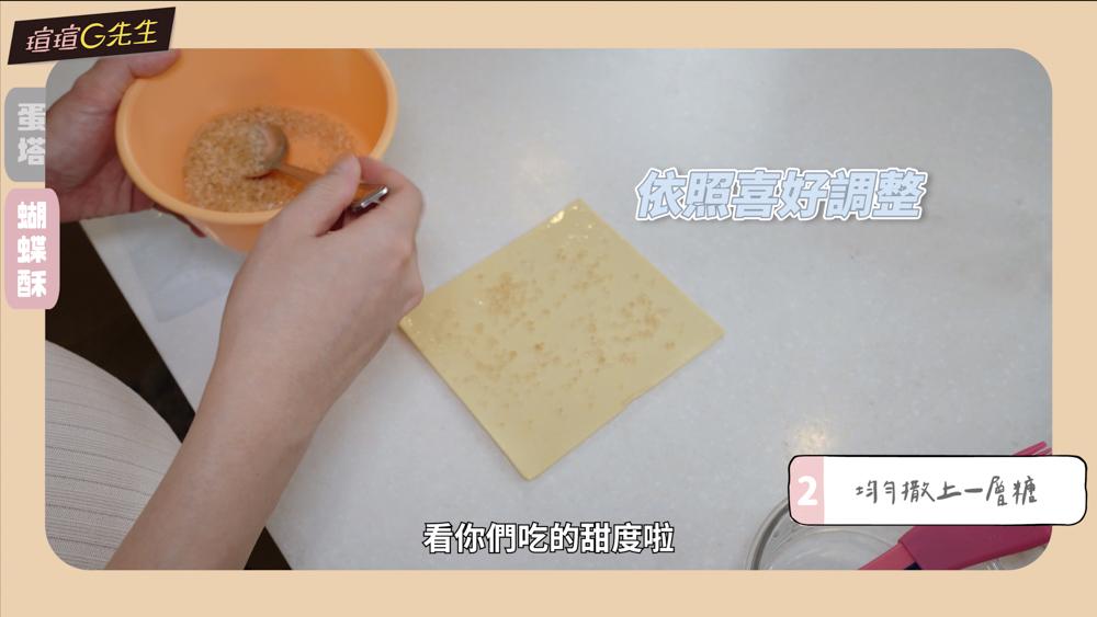 蝴蝶酥食譜 起酥片蝴蝶酥 氣炸鍋甜點 氣炸鍋蝴蝶酥