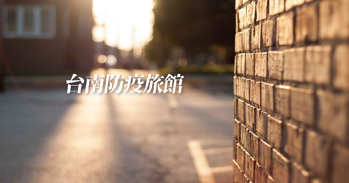 台南防疫旅館推薦 最新優惠 全台防疫旅館整理